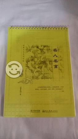 Libros de para aprender y estudiar chino