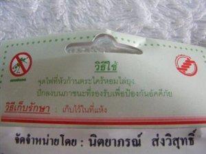 Tailandesa Mosquito En Varilla 1 Paquete De 23 Palos