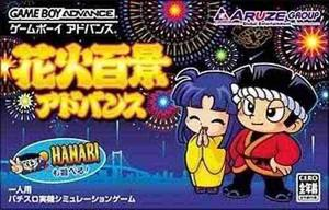 Hanabi Hyakkei Advance Nintendo Gameboy Advance Gba