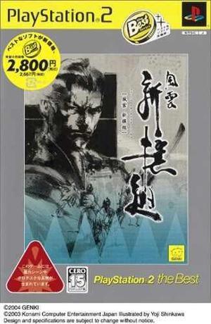 Fu-un Shinsengumi (playstation2 The Best) [japan Import]