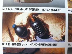 Combat Set Granade Alemana, Japonesa De Plástico Escala 1/1