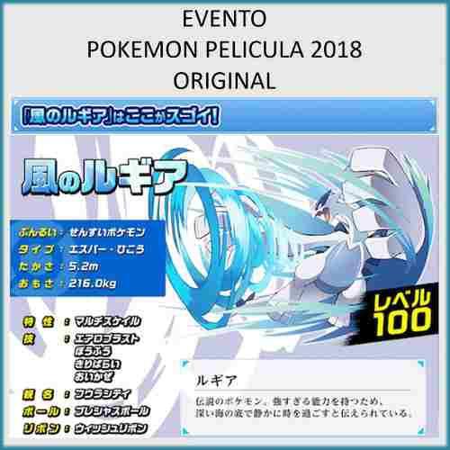 Lugia, Evento Pokemon 3ds La Historia De Todos 2018 Con Ho