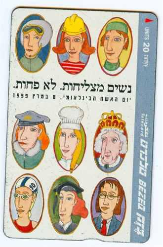 Tarj Israel