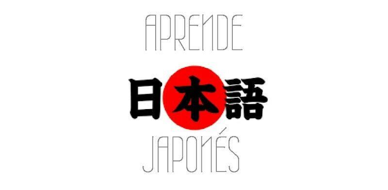 Quieres aprender japonés?