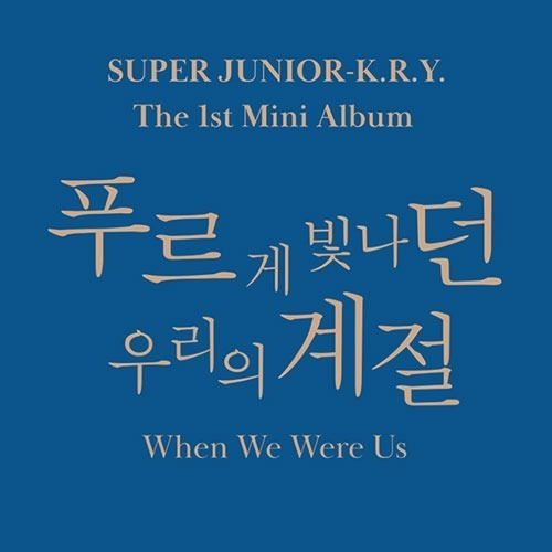 Super Junior Kry (k.r.y) - When We Were Us Album Kpop Random